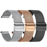 鋼帶表帶手錶帶男女超薄米蘭尼斯金屬不銹鋼精鋼手錶錬代用dw天梭 夏季特惠