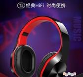 【免運快出】 T5無線藍芽耳機遊戲電腦手機頭戴式運動跑步耳麥 奇思妙想屋