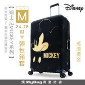 Deseno 防塵套 迪士尼 搖滾燙金 M號 防刮彈性布行李箱箱套 適用24~25吋行李箱 MyBag得意時袋
