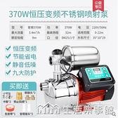 變頻增壓泵家用自來水加壓全自動靜音220V小型抽水機自吸泵吸水泵 220vNMS生活樂事館