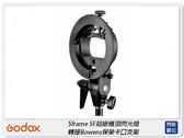 Godox 神牛 Sframe SF超級機頂閃光燈轉接 連接器 Bowens 保榮卡口 支架(公司貨)