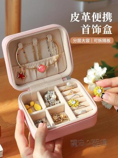 首飾盒耳環架旅行便攜飾品耳飾耳釘收納神器首飾收納盒化妝品收納 618促銷
