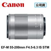 送保護鏡清潔組 3C LiFe CANON EF-M 55-200mm F4.5-6.3 IS STM 鏡頭 全新拆鏡 台灣代理商公司貨