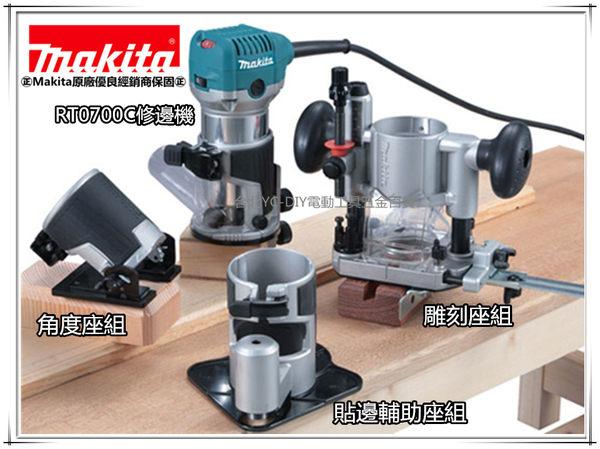 【台北益昌】日本 牧田 Makita RT0700C修邊機 集塵接頭 需搭配下壓底座專用