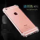蘋果6/6splus手機殼iphone x6s/7/8/plus5/5s【博雅生活館】