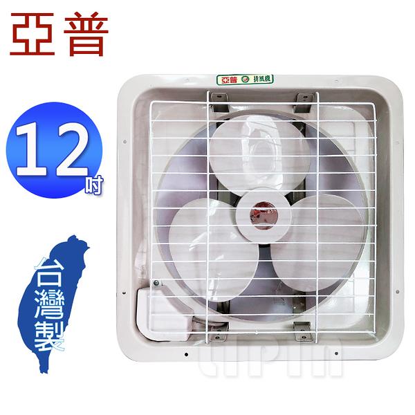 亞普牌12吋吸/排兩用通風扇/排風扇 HY-312A~台灣製造