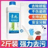 現貨 瓷磚清潔劑強力去污除水泥垢劃痕浴室地板面地磚清洗劑潔瓷劑草酸 88折下殺
