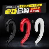 現貨-耳掛式藍芽耳機 新款不入耳藍牙耳機 無線開車耳塞【韓衣舍】