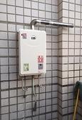 《修易生活館》 喜特麗 JT-H1332 數位恆慍熱水器-13L (不含安裝費用)
