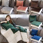 北歐純色抱枕被子多功能枕頭被辦公室午睡毛毯折疊居家沙發靠背墊  後街五號