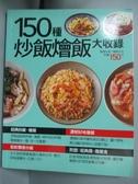 【書寶二手書T1/餐飲_JHO】150 種炒飯燴飯大收錄_楊桃文化