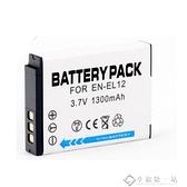 相機電池系列 EN-EL12電池 好樂匯