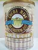 元豪~高鈣燕麥可可奶850公克/罐 (買1送1)~ 特惠中