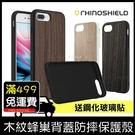GS.Shop 【免運送玻璃貼】犀牛盾 木紋 iPhone XS/7/8 Plus 耐衝擊防摔保護殼 軍規防摔殼 手機殼