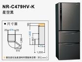«贈安裝/0利率»Panasonic 國際牌468L 1級能效 Ag銀除菌 變頻三門冰箱 NR-C479HV-K【南霸天電器百貨】