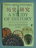 【書寶二手書T6/歷史_YCQ】歷史硏究(修訂插圖本)_阿諾德‧湯因比