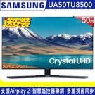 《送壁掛架及安裝&HDMI線》Samsung三星 50吋50TU8500 4K Crystal UHD聯網電視(UA50TU8500WXZW)