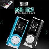 隨身聽 MP3播放器迷你有屏MP3運動跑步學生隨身聽外揚放音樂插卡MP3 MP4