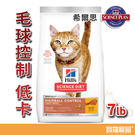 希爾思 毛球控制低卡(雞肉)7磅/貓飼料【寶羅寵品】