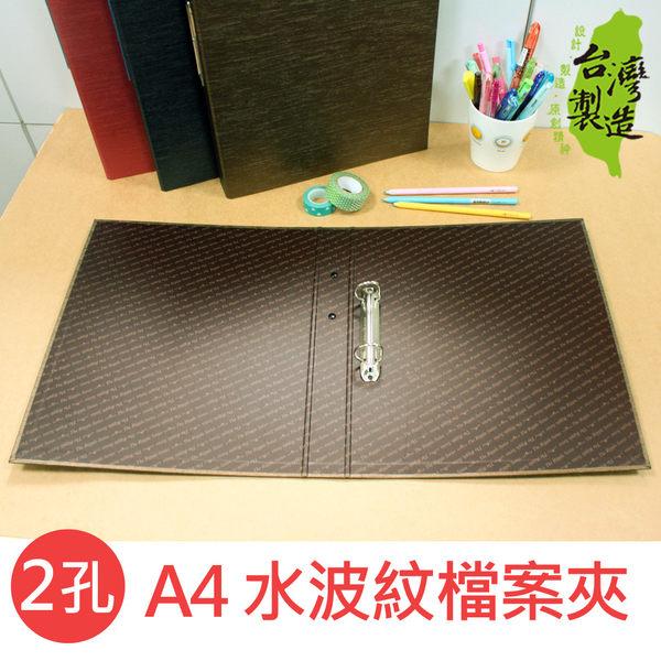 珠友 RI-61302  A4/13K 2孔D型檔案夾-水波紋