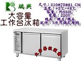 瑞興7尺風冷全藏工作台冰箱/大容量不銹鋼工作台冰箱/550L/小機房工作台冰箱/桌下型冷藏櫃/大金
