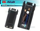 《飛翔無線》ZS Aitalk 無線電專用 原廠鋰電池 1600mAh〔適用 AT-5000 AT5000〕