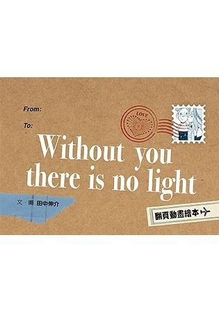 Without you there is no light(翻頁動畫繪本)