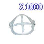 [9玉山最低網] 1000個 3D 造型口罩架口鼻支架臉部口罩神器支架支架內增加在呼吸空間 嘴罩架