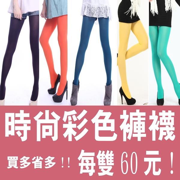 超彈性半透明彩色褲襪 29色 【NO5060-1】香川絲襪-KAGAWA