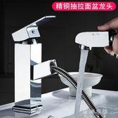 全銅抽拉式水龍頭冷熱洗臉盆衛生間洗手盆家用臺盆面盆可伸縮龍頭 蓓娜衣都