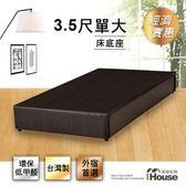 IHouse - 經濟型床座/床底/床架-單大3.5尺雪松