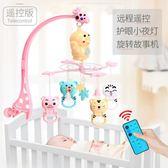 新生兒床鈴0-1歲 嬰兒玩具3-6-12個月音樂旋轉床頭鈴搖鈴玩具床掛【快速出貨限時八折】