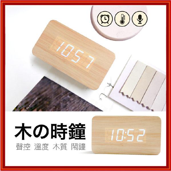 【 交換禮物 】 LED質感木頭時鐘 數碼 聲控 桌鐘 電子鐘 鬧鐘 USB供電 電池 聖誕禮物 創意商品 Z23