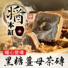【醬本缸】台灣手工35克巨無霸黑糖薑母茶...