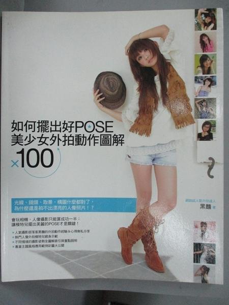 【書寶二手書T2/攝影_XFW】如何擺出好POSE-美少女外拍動作圖解X100_黑麵