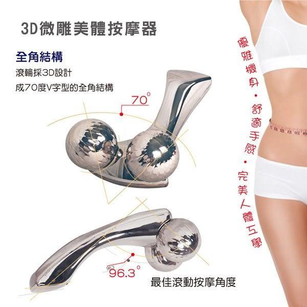 富士電通 3D微雕按摩器 FT-MA001 *免運費*