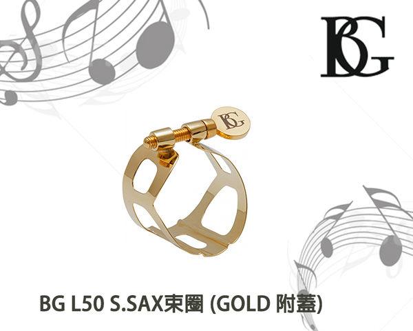 【小麥老師樂器館】BG L50 SAX束圈 附蓋 GOLD 金色 高音薩克斯風 高音 薩克斯風
