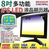 8吋IPS LED液晶螢幕顯示器(AV、BNC、VGA、HDMI)@桃保