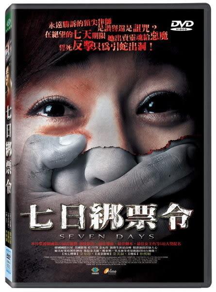 七日綁票令 DVD (購潮8) 4711162694797