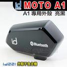 MOTO A1 專用配件 主機外殼 - 亮黑