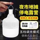 應急燈 可充電燈泡擺攤節能燈 家用停電應急燈夜市LED超亮露營戶外照明燈 快速出貨