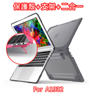 Macbook Air 13吋 透氣防摔...
