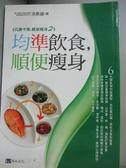 【書寶二手書T5/美容_JMP】均準飲食,順便瘦身_洪泰雄