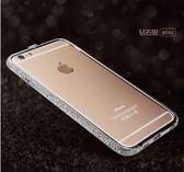珍格iphone6S水鉆金屬邊框蘋果6Plus鑲鉆手機殼套