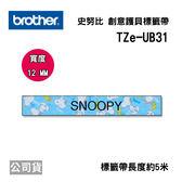 【免運】brother TZ-UB31 TZe-UB31 12mm SNOOPY粉藍色底黑字原廠護貝標籤帶