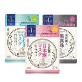 日本 Clear turn 美肌職人保濕面膜(7枚入) 面膜 日本酒 薏仁 黑珍珠 KOSE 高絲 平價好用