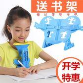 坐姿矯正器 挺姿寶兒童視力保護器套裝 書架書立 矯正坐姿 學生視力保護
