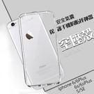 iPhone 5S SE 6S plus 空壓殼【手配88折任選3件】手機殼 氣墊 防震 防摔 防撞 保護套