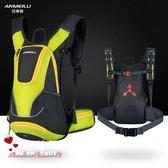 騎行背包 戶外跑步運動水袋雙肩包 徒步登山背包 全店88折特惠