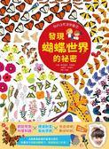我的自然遊樂園(7):發現蝴蝶世界的祕密